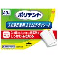 アース製薬  ポリデント 入れ歯安定剤ふきとりドライシート 40枚