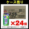 【ケース売り】花王 ワイドハイターEXパワー 濃縮タイプ つめかえ用 480ml×24個入り(0817-0403)