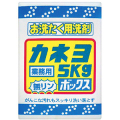 カネヨ石鹸 お洗たく用洗剤 ボックス5kg