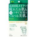 クラシエ 肌美精 ビューティーケアマスク(ニキビ)3枚