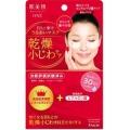 クラシエ 肌美精 目もと集中 リンクルケアマスク 60枚 (1319-0206)