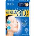 クラシエ 肌美精 超浸透3Dマスク エイジングケア 美白  4枚 (1122-0203)