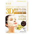 クラシエ 肌美精 3D濃厚プレミアムマスク ハリ肌 4枚入
