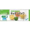 クレハ キチントさん キッチンパック マチ付40枚入 (0920-0404)
