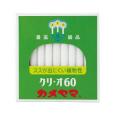 カメヤマ クリ・オ60 40本 (1213-0305)