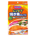 旭化成 クックパーレンジで焼き魚ボックス 2切れ用 2個入り1個