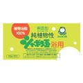 シャボン玉   純植物性シャボン玉浴用100g×3個入