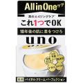 資生堂 ウーノ(uno) バイタルクリームパーフェクション90g