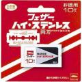 フェザー ハイステンレス両刃 10枚入 (1013-0602)