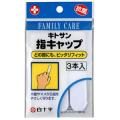 白十字 FC 指キャップ 3本入 (1414-0711)