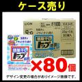 【ケース売り】ライオン 部屋干しトップ ワンパック 25g×5包×80個入り (0822-0102)