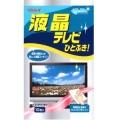 リンレイ 液晶テレビひとふきシート 10枚 (1802-0407)