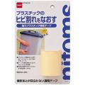 ニトムズ プラスチックのヒビ割れをなおす強力プラスチック補修テープ 1個 (1003-0202)