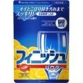 アース製薬 フィニッシュ パウダーパウチ レモンの香り 600G (0304-0204)