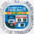 住軽アルミ箔 ガス用マット 角丸兼用型 10枚. (1715-0205)