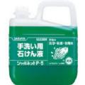 東京サラヤ  シャボネットP5 手洗い用石けん液 泡タイプ 業務用5kg   (0000-0000)
