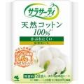 小林製薬  サラサーティ コットン100 28P  (0922-0405)