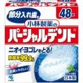 小林製薬 部分入れ歯用 パーシャルデント 48P (1107-0202)
