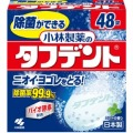 小林製薬 除菌ができる タフデント 48P (1107-0203)