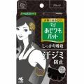 小林製薬 あせワキパット リフ ブラック 20枚 (10組) (1110-0401)