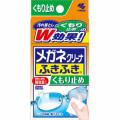 小林製薬 メガネクリーナふきふき くもり止めプラス 20包 (0905-0506)