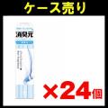 【ケース売り】小林製薬 消臭元スプレー 無香料 280ml×24個入り (0711-0202)