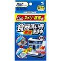 小林製薬 食器洗い機洗浄中 40G×2 (1117-0507)