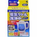 小林製薬 電気ケトル 洗浄中 45G (0704-0501)