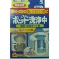 小林製薬 ポット洗浄中 3錠  (0814-0402)