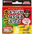 大日本除虫菊 ナメクジがいなくなるつぶつぶ 5g×10袋