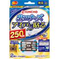 大日本除虫菊 虫コナーズ アミ戸に貼るタイプ 無臭 250日 2個入   (0000-0000)