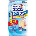 大日本除蟲菊 タンスにゴンゴン 防虫ワイドカバー スーツ・コート両用 無臭タイプ 6着用 (1510-0307)