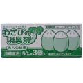 【在庫処分】ウェルコ わさびの消臭剤 冷蔵室用 50g×3個入り