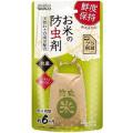 ウエルコ お米の防虫剤 20g