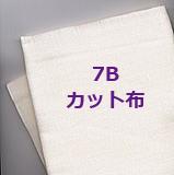 〔Fremme〕 麻布 7B / カット布