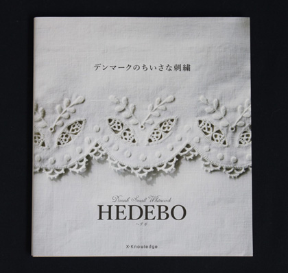 〔Hedebo〕 デンマークのちいさな刺繍