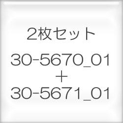〔Fremme〕 刺繍キット 30-5670_01+30-5671_01 【即日発送可】