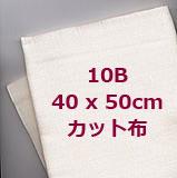 *〔Fremme〕 麻布 10B / 40x50cmカット