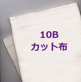 〔Fremme〕 麻布 10B / カット布