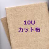 〔Fremme〕 麻布 10U / カット布