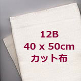 *〔Fremme〕 麻布 12B / 40x50cmカット