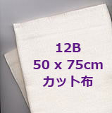 *〔Fremme〕 麻布 12B / 50x75cmカット