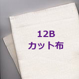 〔Fremme〕 麻布 12B / カット布