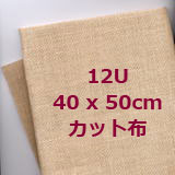 〔Fremme〕 麻布 12U / 40x50cmカット