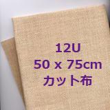 〔Fremme〕 麻布 12U / 50x75cmカット