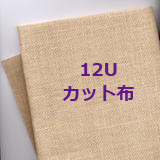 〔Fremme〕 麻布 12U / カット布