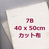 〔Fremme〕 麻布 7B / 40x50cmカット