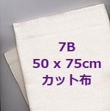 〔Fremme〕 麻布 7B / 50x75cmカット