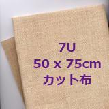 〔Fremme〕 麻布 7U / 50x75cmカット