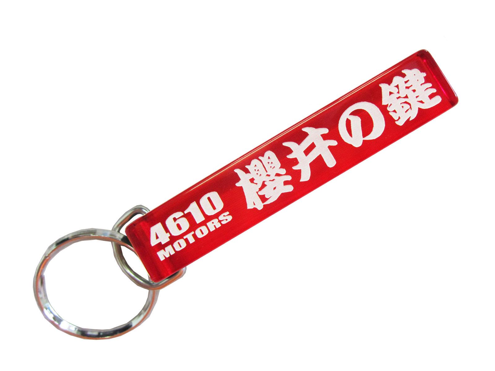 ミニホテルキーホルダー  桜井の鍵